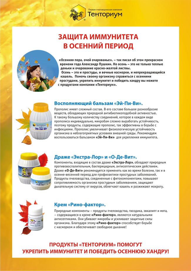 Как укрепить иммунитет ребёнка в домашних условиях
